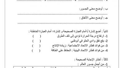 Photo of ورقة عمل دراسات اجتماعية صف ثالث فصل ثالث