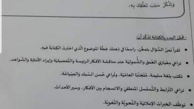 Photo of امتحان نهاية الفصل الثالث كتابة 2018 لغة عربية صف سادس