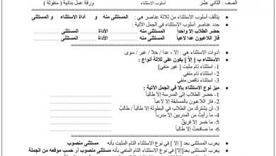 Photo of أوراق عمل الاستثناء لغة عربية صف عاشر فصل ثاني