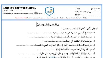 Photo of أوراق عمل إمارة ومسمى دراسات اجتماعية صف رابع فصل ثاني