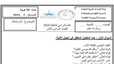 Photo of ورقة عمل المفعول المطلق لغة عربية صف سادس فصل ثاني