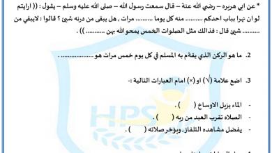 Photo of ورقة عمل فضل الصلاة تربية إسلامية صف ثاني فصل ثاني