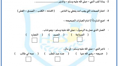 Photo of ورقة عمل الصادق  الامين تربية إسلامية صف ثاني فصل ثاني