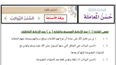 Photo of ورق عمل درس السنن الرواتب تربية إسلامية صف رابع فصل ثاني