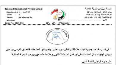 Photo of مراجعة شاملة للوحدة الخامسة لغة عربية صف ثالث فصل ثاني