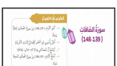 Photo of حل درس سورة الصافات تربية إسلامية صف ثاني فصل ثاني