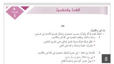 Photo of حل درس العدد والمعدود لغة عربية صف سابع فصل ثاني