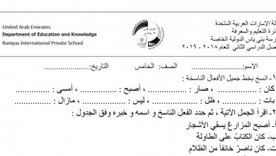 Photo of ورقة عمل كان وأخواتها  لغة عربية صف خامس فصل ثاني