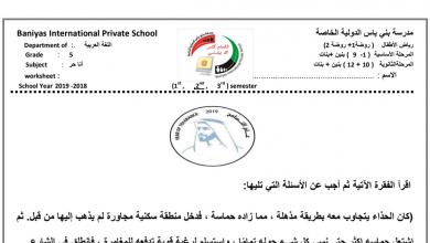 Photo of ورق عمل 2 لدرس أنا حر لغة عربية صف خامس فصل ثاني
