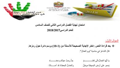 Photo of امتحان نهاية الفصل الثاني 2018 لغة عربية صف سادس