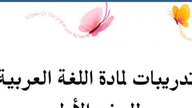 Photo of تدريبات عامة لغة عربية صف أول فصل أول