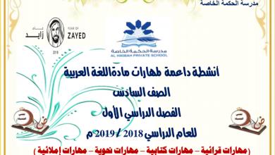 Photo of ملزمة لغة عربية صف سادس فصل أول