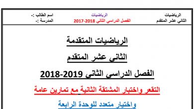 Photo of ملزمة رياضيات التقعر واختبار المشتقة الثانية صف ثاني عشر متقدم فصل ثاني