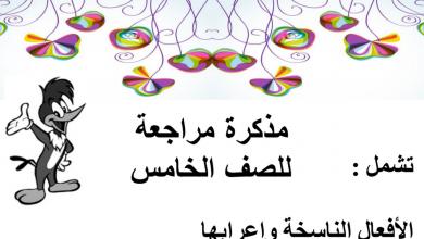 Photo of مذكرة مراجعة لغة عربية صف خامس فصل ثاني