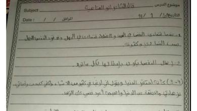 Photo of شرح قصيدة إرادة وثبات لغة عربية صف ثامن فصل ثاني