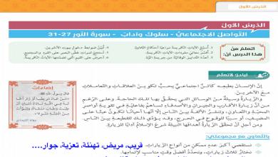 Photo of حلول كامل الدروس تربية إسلامية صف ثاني عشر فصل ثاني