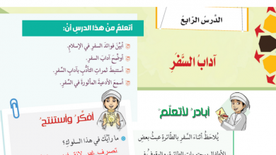 Photo of حل درس آداب السفر تربية إسلامية صف ثامن فصل ثاني