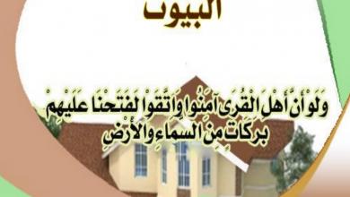 Photo of حل درس أسباب البركة في البيوت تربية إسلامية صف سابع فصل ثاني