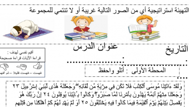 Photo of ورقة عمل الصبر واليقين تربية إسلامية صف سادس فصل ثاني
