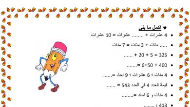 Photo of ورقة عمل الاحاد والعشرات والمئات رياضيات صف ثاني فصل ثاني