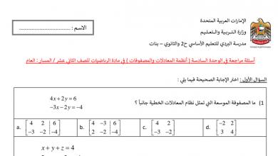 Photo of مراجعة المصفوفات رياضيات صف ثاني عشر عام فصل ثاني
