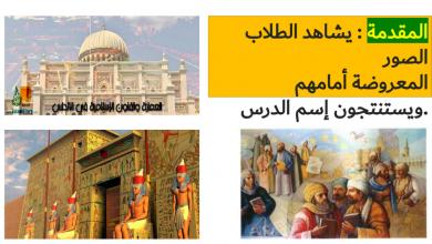 Photo of حل درس الحضارة الإسلامية تربية إسلامية صف ثامن فصل ثاني