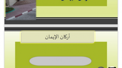 Photo of حل درس اركان الايمان تربية إسلامية صف أول فصل ثاني