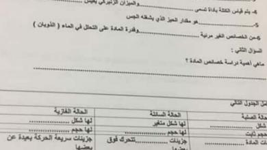 Photo of تقويم الوحدة السادسة علوم صف رابع فصل ثاني