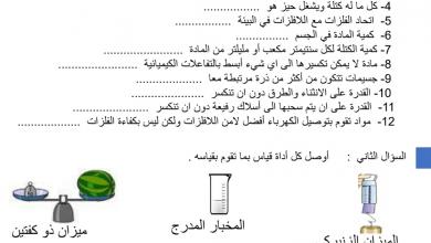 Photo of أوراق عمل مراجعة الوحدة الخامسة علوم صف خامس فصل ثاني