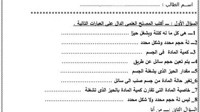 Photo of أوراق عمل المادة وخواصها علوم صف رابع فصل ثاني