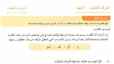 Photo of اسلوب العطف لغة عربية صف ثالث فصل ثاني