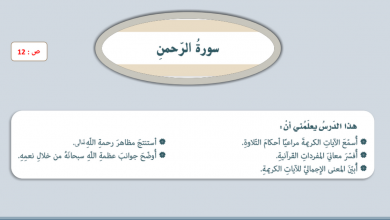 Photo of صف سابع فصل ثاني تربية إسلامية درس سورة الرحمن