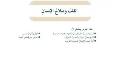 Photo of صف سابع فصل ثاني تربية إسلامية حل درس القلب وصلاح الإنسان