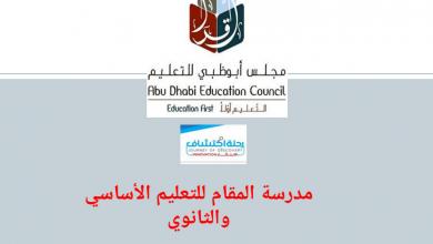 Photo of صف سابع فصل ثاني تربية إسلامية حل درس الامام أبو حنيفة النعمان