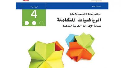 Photo of صف رابع فصل ثاني دليل رياضيات مع الحل