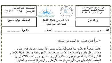 Photo of ورقةعمل لغة عربية فقرة واسئلة صف ثالث فصل ثاني