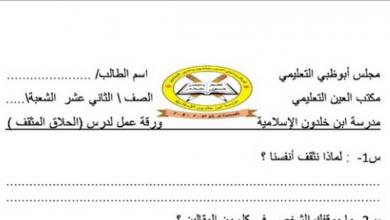 Photo of ورقة عمل درس الحلاق المثقف لغة عربية صف ثاني عشر فصل ثاني