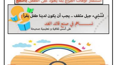 Photo of كتيب طفلي يقرأ لتعليم الطفل مهارة القراءة والاستيعاب صف أول