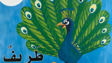 Photo of قصة حرف الطاء طريف الطاووس اللطيف لغة عربية صف أول فصل ثاني