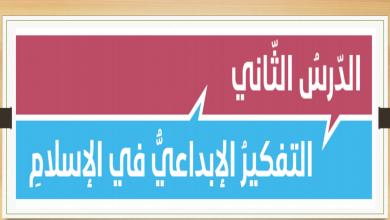 Photo of حل درس االتفكير الإبداعي في الإسلام الوحدة الرابعة إسلامية ثاني عشر فصل ثاني