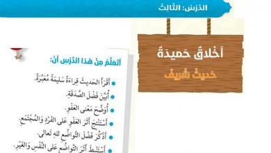 Photo of صف سادس فصل ثاني تربية إسلامية حل درس اخلاق حميدة