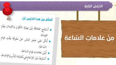 Photo of صف سادس فصل أول تربية إسلامية من علامات الساعة