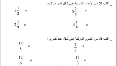 Photo of صف رابع فصل ثاني رياضيات  ورق عمل وحدة الكسور