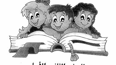 Photo of صف ثاني تمارين لغة عربية لنهاية الفصل الثاني