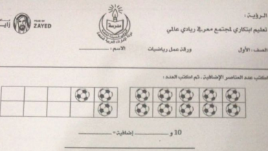 Photo of صف أول فصل ثاني رياضيات ورق عمل