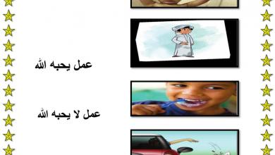 Photo of صف أول فصل ثاني تربية إسلامية ورق عمل آداب النظافة في الإسلام