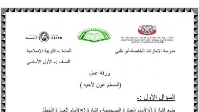Photo of صف أول فصل ثاني تربية إسلامية ورق عمل المسلم عون لأخيه