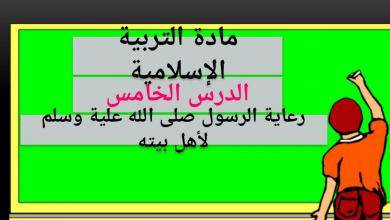 Photo of صف عاشر فصل ثاني تربية إسلامية حل درس رعاية الرسول صلى الله عليه وسلم لأهل بيته
