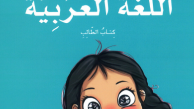 Photo of حل درس حلا تجعل حياتها احلى لغة عربية صف ثالث فصل ثاني