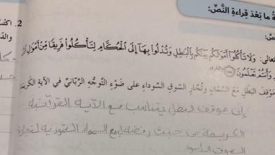 Photo of حل درس الضحك آخر الليل لغة عربية صف سابع فصل ثاني